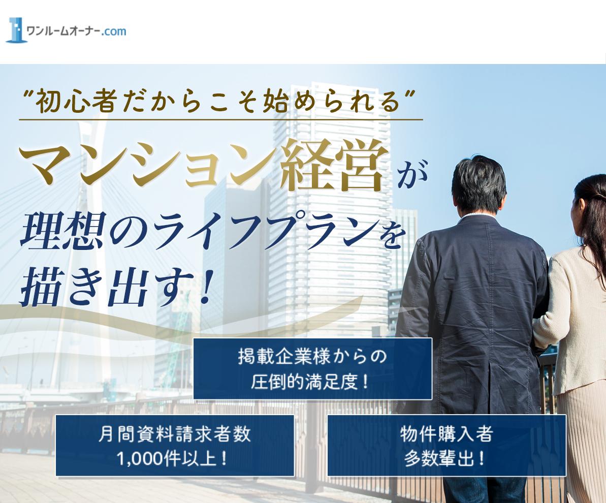 無料 資料請求!【ワンルームオーナー.com】