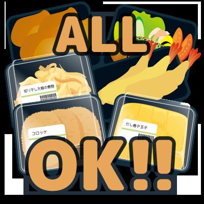 【特売!】お惣菜 ALL OK