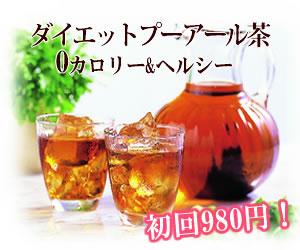 ダイエットプーアール茶 980円モニター