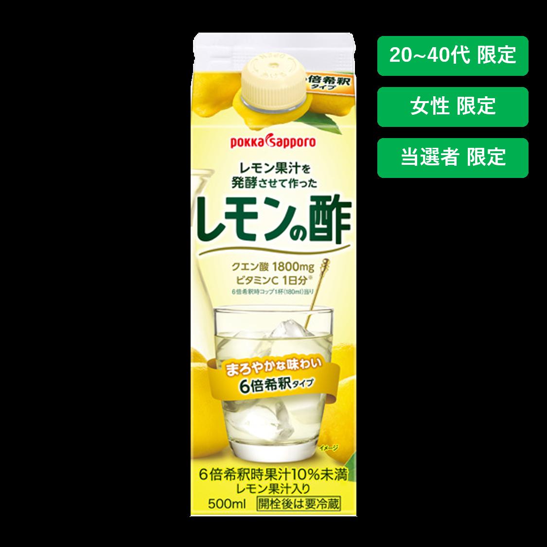 【当選者限定】レモン果汁を発酵させて作ったレモンの酢