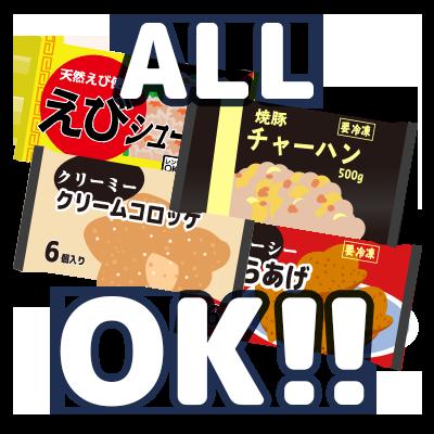 【特売!】冷凍食品 ALL OK