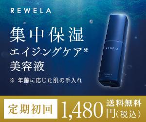 【88%OFF】感動!エイジングケア集中美容液 REWELA
