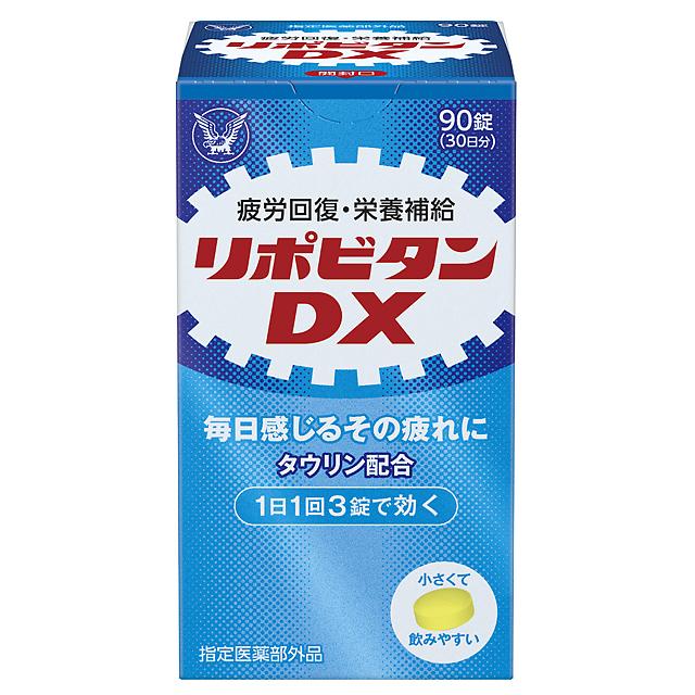 『リポビタンDX 90錠』店頭購入 大正製薬株式会社