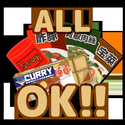 【特売!】ルー 料理の素 ALL OK