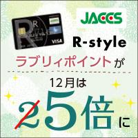 一定額お支払で安心のリボ払い専用【R-style(アールスタイル)カード】
