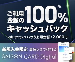 【完全ナンバーレスカード】SAISON CARD Digital お申し込みページ