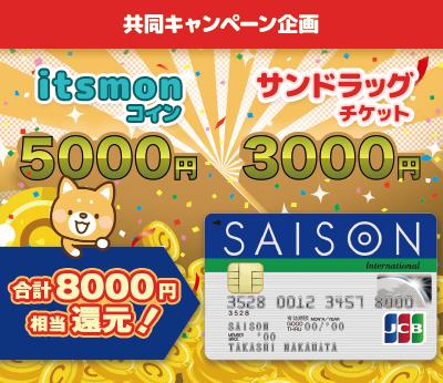 【itsmon独占!1万円相当還元】セゾンカードインターナショナル【カード発行、サンドラッグでの利用】