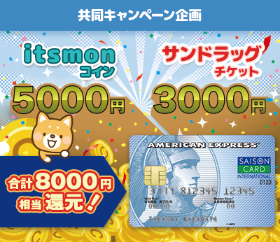 10月限定!セゾンブルー・アメリカン・エキスプレス・カード【サンドラッグ利用】