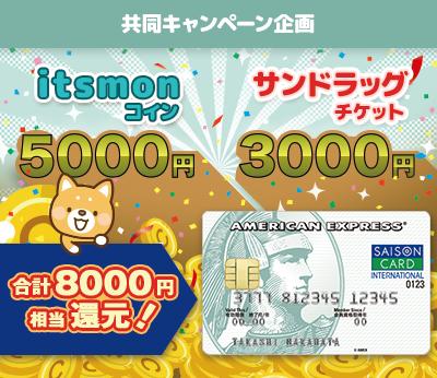 10月限定!セゾンパール・アメリカン・エキスプレス・カード【サンドラッグ利用】