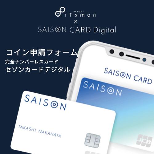 コイン申請フォーム【SAISON CARD Digital】