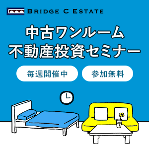 【無料不動産投資セミナー】ブリッジ・シー・エステート