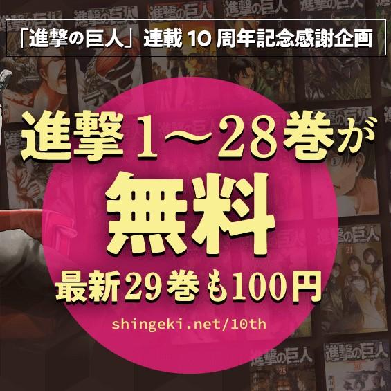 ★無料お試し登録★Book Place for U-NEXT【進撃の巨人ほとんど無料キャンペーン】
