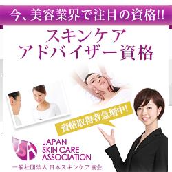 【スキンケアアドバイザー資格】通信講座