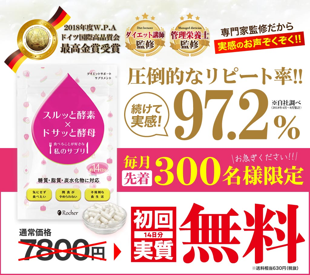 ♡【初回無料!】スルッと酵素×ドサッと酵母