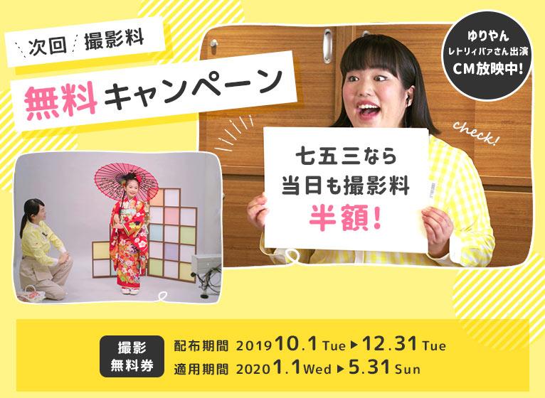 ♡2【七五三なら半額!次回無料キャンペーン!】スタジオマリオ