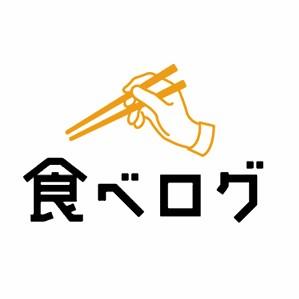 食べログ(300円コース)