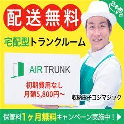 ♡【初回無料】エアトランク