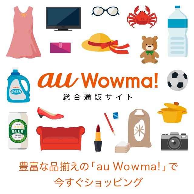 【18~20日限定】★タイムセール! 友達紹介対象!★Wowma!