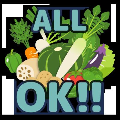 【特売!】野菜 ALL OK
