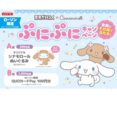 【ローソン限定!】雪見大福×シナモロール ぷにぷにキャンペーン