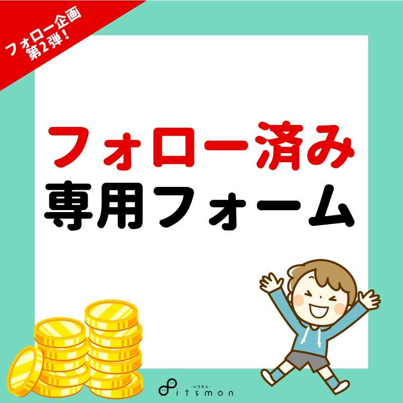 【フォロー済み】第二弾インスタキャンペーン記事投稿申請フォーム