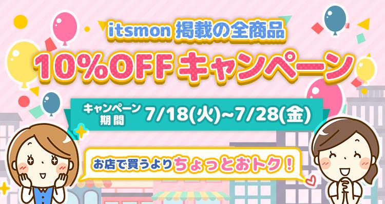 itsmon掲載の全商品10%OFFキャンペーン