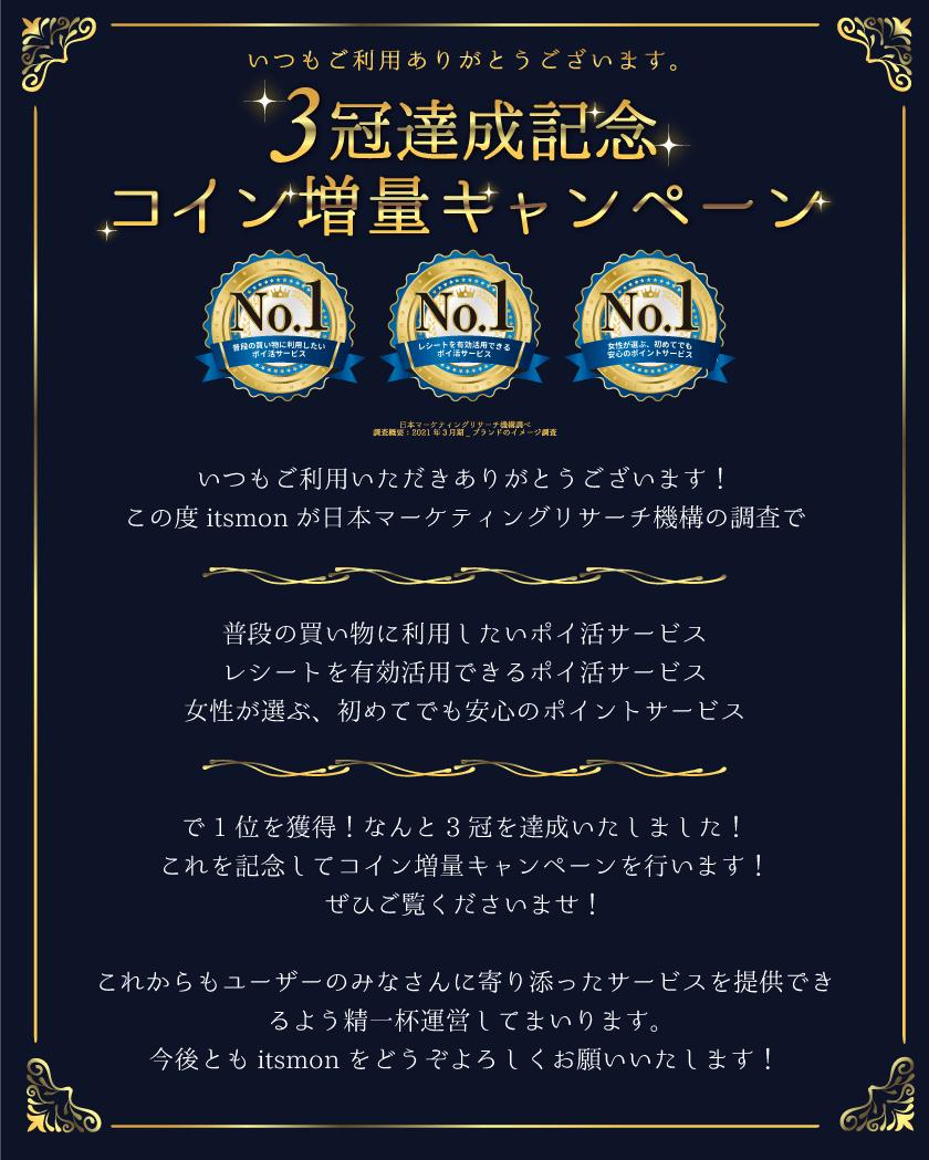 3冠達成記念キャンペーン
