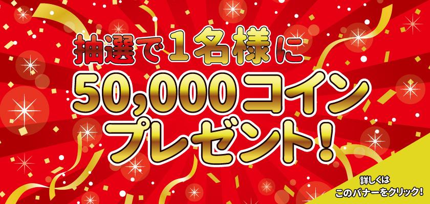 50,000コインプレゼントキャンペーン
