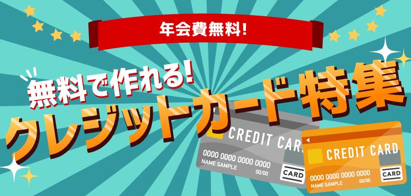 年会費無料クレジットカード特集