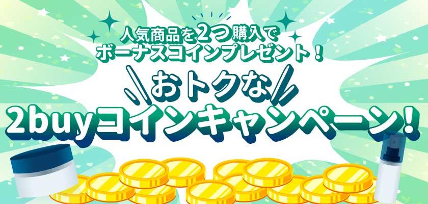 2buyコインキャンペーン