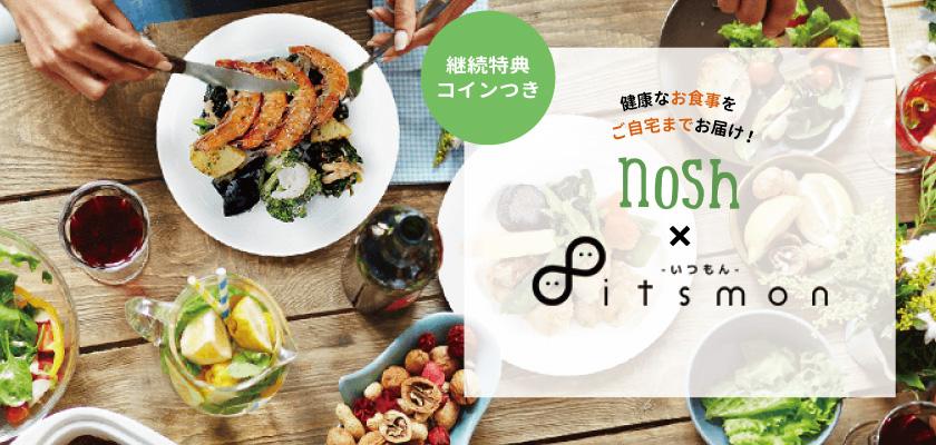 nosh×itsmonコラボキャンペーン