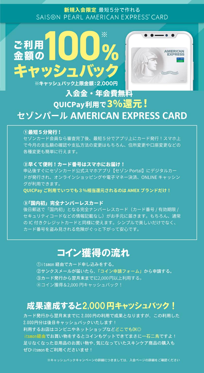 セゾンデジタル・パールアメリカンエキスプレス・カード