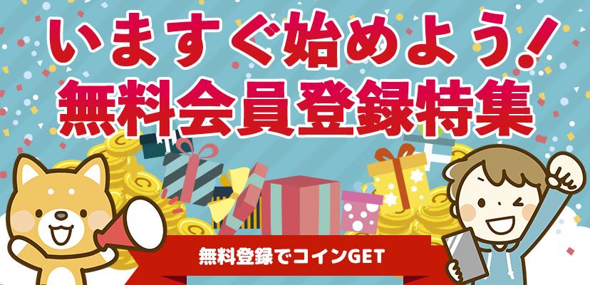 【特集】無料会員登録