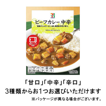 7プレミアム ビーフカレー 3種類から1つ(甘口・中辛・辛口)
