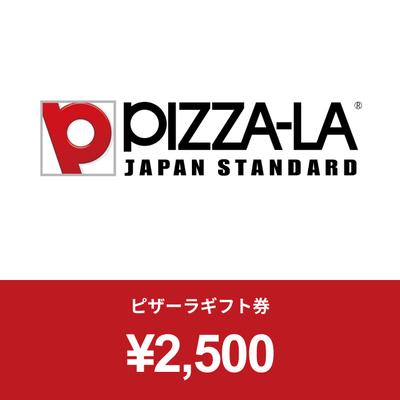 ピザーラギフト券(2,500円)