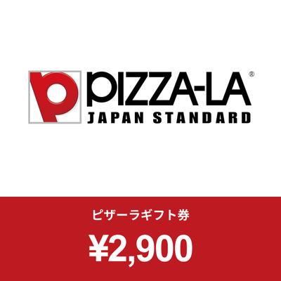 ピザーラMサイズギフト券(2,900円)
