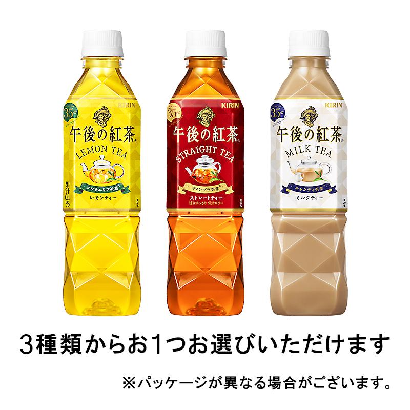 キリン 午後の紅茶 500ML 3種類から1つ(レモンティー・ストレートティー・ミルクティー)