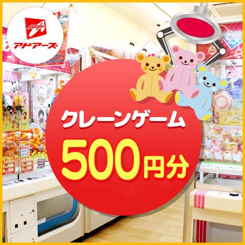 クレーンゲーム500円分