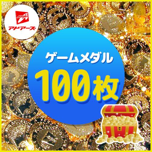 ゲームメダル100枚