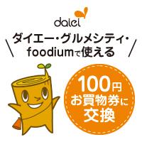 お買物券100円