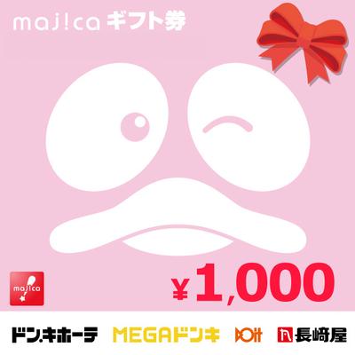 majicaギフト券1000円