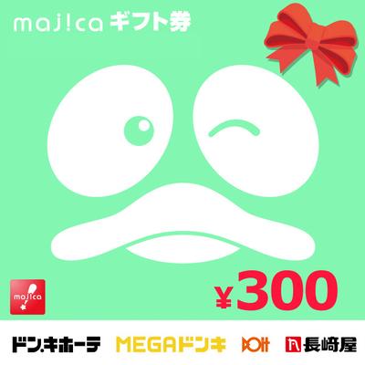 majicaギフト券300円
