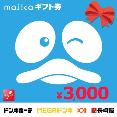 majicaギフト券3000円