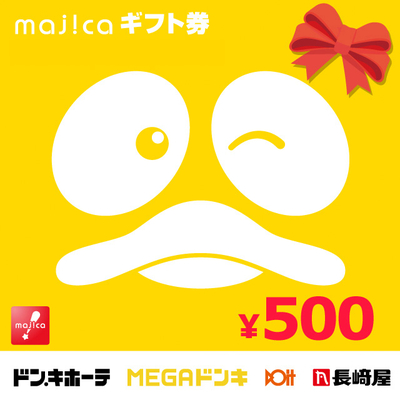 majicaギフト券500円
