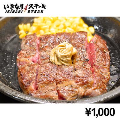 いきなりステーキ肉マネーコード(1,000円)