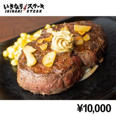 いきなりステーキ肉マネーコード(10,000円)