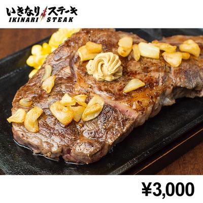 いきなりステーキ肉マネーコード(3,000円)