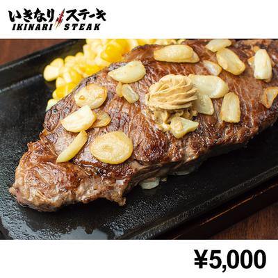 いきなりステーキ肉マネーコード(5,000円)