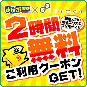 【新宿・渋谷・池袋エリア限定】2時間パック無料