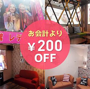 お会計より200円OFF